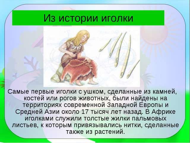 Из истории иголки Самые первые иголки с ушком, сделанные из камней, костей ил...