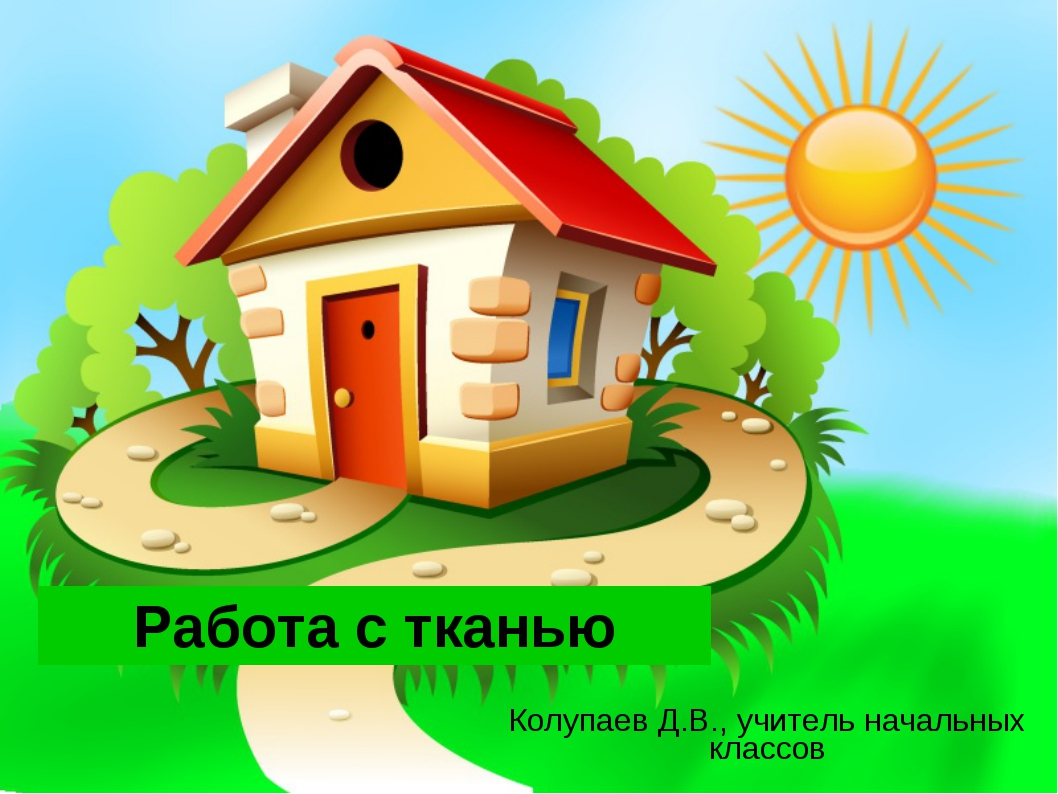 Работа с тканью Колупаев Д.В., учитель начальных классов