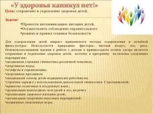 Цель: сохранение и укрепление здоровья детей. Задачи: Провести витаминизацию