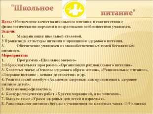 Цель: Обеспечение качества школьного питания в соответствии с физиологически