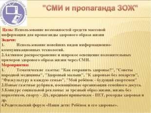 Цель: Использование возможностей средств массовой информации для пропаганды