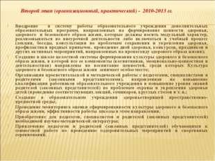 Второй этап (организационный, практический) - 2010-2013 гг. Внедрение в сист