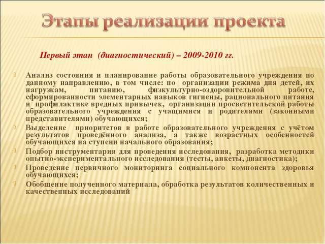 Первый этап (диагностический) – 2009-2010 гг. Анализ состояния и планировани...