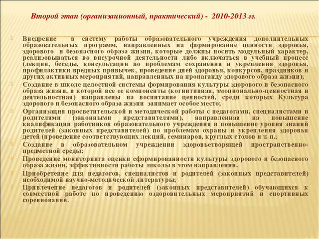 Второй этап (организационный, практический) - 2010-2013 гг. Внедрение в сист...