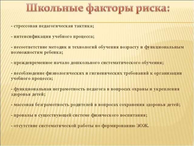- стрессовая педагогическая тактика; - интенсификация учебного процесса; - н...