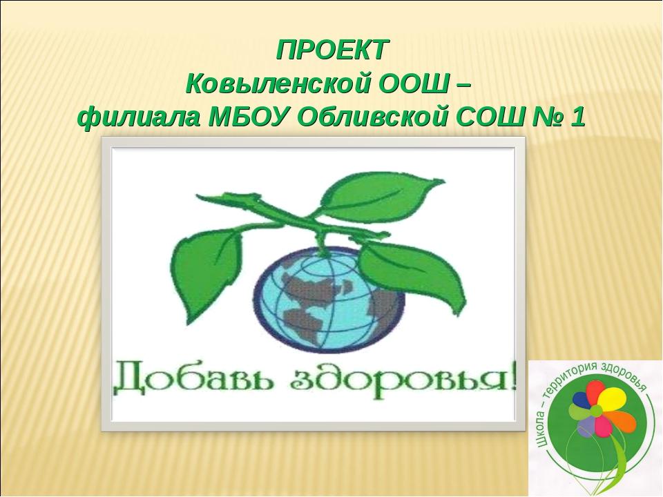 ПРОЕКТ Ковыленской ООШ – филиала МБОУ Обливской СОШ № 1