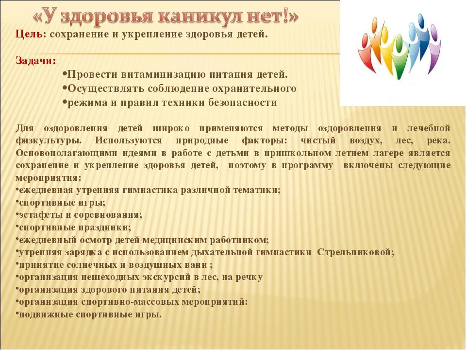 Цель: сохранение и укрепление здоровья детей. Задачи: Провести витаминизацию...