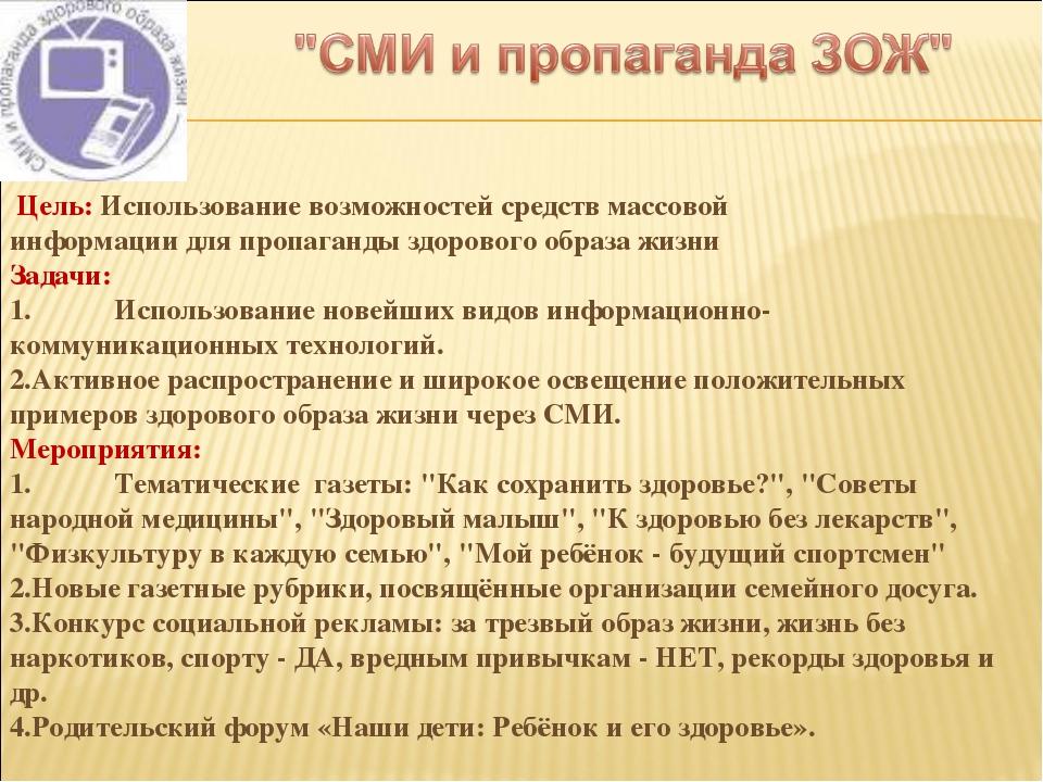 Цель: Использование возможностей средств массовой информации для пропаганды...