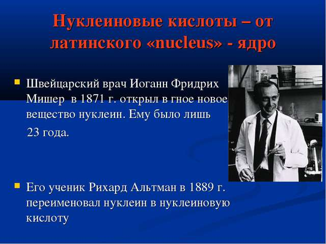 Нуклеиновые кислоты – от латинского «nucleus» - ядро Швейцарский врач Иоганн...