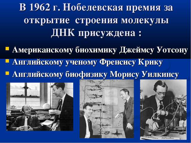 В 1962 г. Нобелевская премия за открытие строения молекулы ДНК присуждена : А...