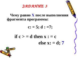ЗАДАНИЕ 3 Чему равно Х после выполнения фрагмента программы: c: = 5; d : =7;