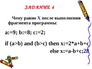 ЗАДАНИЕ 4 Чему равно Х после выполнения фрагмента программы: a:=9; b:=8; c:=2