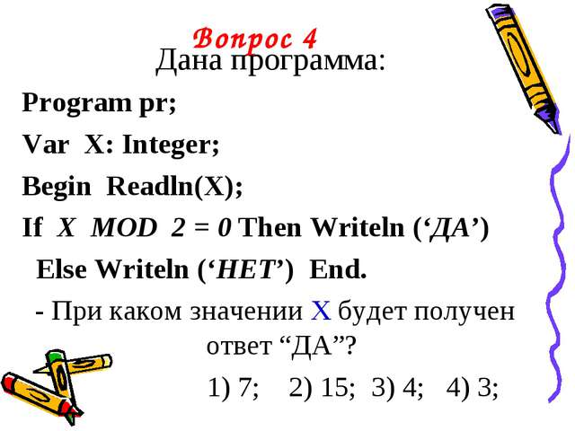 Вопрос 4 Дана программа: Program pr; Var X: Integer; Begin Readln(X); If X MO...