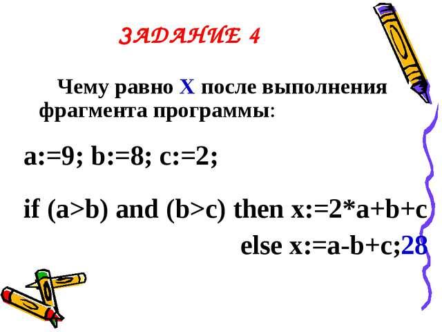 ЗАДАНИЕ 4 Чему равно Х после выполнения фрагмента программы: a:=9; b:=8; c:=2...