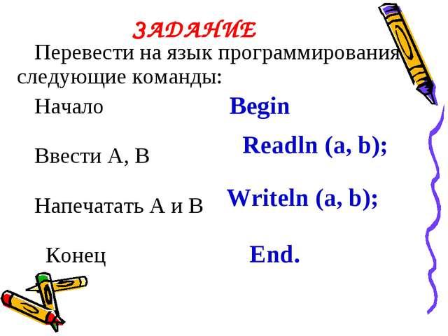 ЗАДАНИЕ Перевести на язык программирования следующие команды: Начало Ввести А...