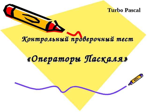 Контрольный проверочный тест «Операторы Паскаля» Turbo Pascal