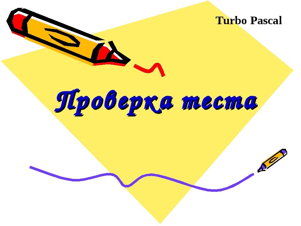 Проверка теста Turbo Pascal