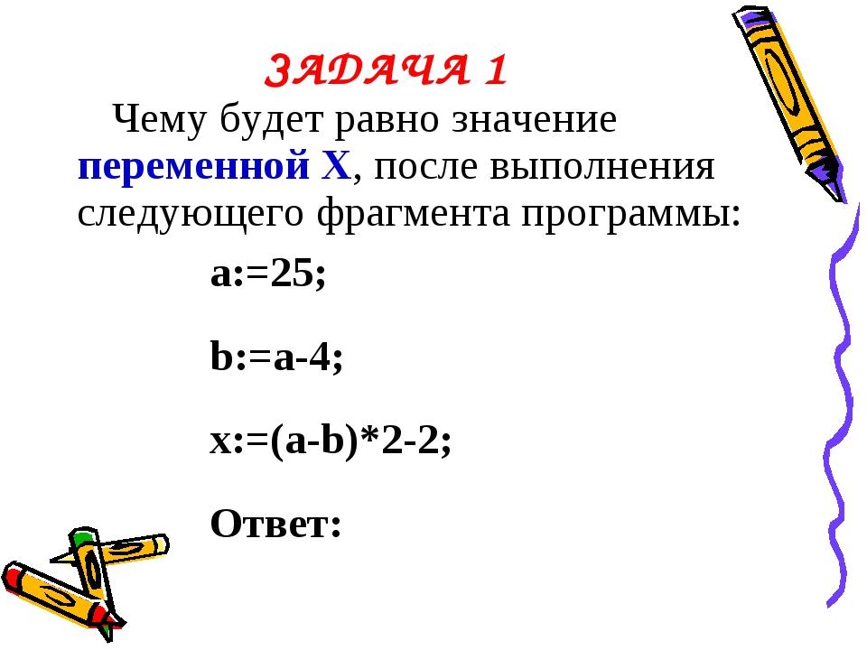 ЗАДАЧА 1 Чему будет равно значение переменной Х, после выполнения следующего...