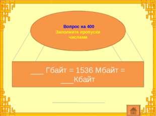 Вопрос на 400 Заполните пропуски числами ___ Гбайт = 1536 Мбайт = ___Кбайт