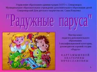 * Управление образования администрации ЗАТО г. Североморск Муниципальное обра