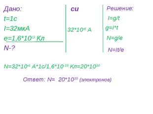 Дано: t=1c I=32мкА е=1,6*10-19 Кл N-? си 32*10-6 А Решение: I=g/t g=I*t N=g/е