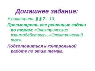 Домашнее задание: У:повторить § § 7—13; Просмотреть все решенные задачи по те