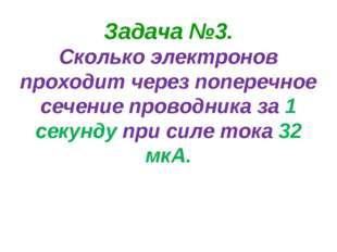 Задача №3. Сколько электронов проходит через поперечное сечение проводника за