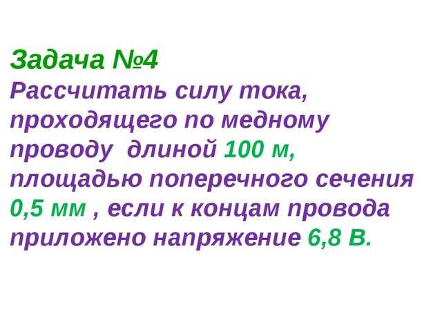 Задача №4 Рассчитать силу тока, проходящего по медному проводу длиной 100 м,...