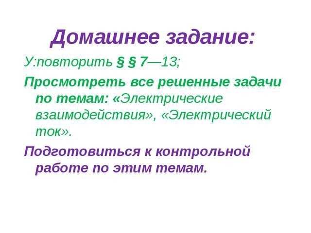 Домашнее задание: У:повторить § § 7—13; Просмотреть все решенные задачи по те...