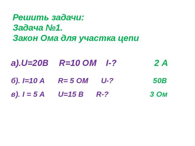 Решить задачи: Задача №1. Закон Ома для участка цепи а).U=20B R=10 OM I-? 2...