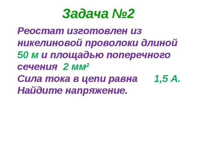 Задача №2 Реостат изготовлен из никелиновой проволоки длиной 50 м и площадью...
