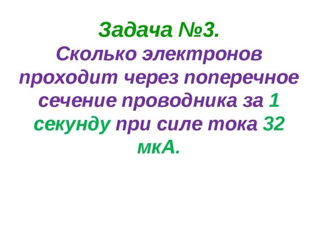 Задача №3. Сколько электронов проходит через поперечное сечение проводника за...
