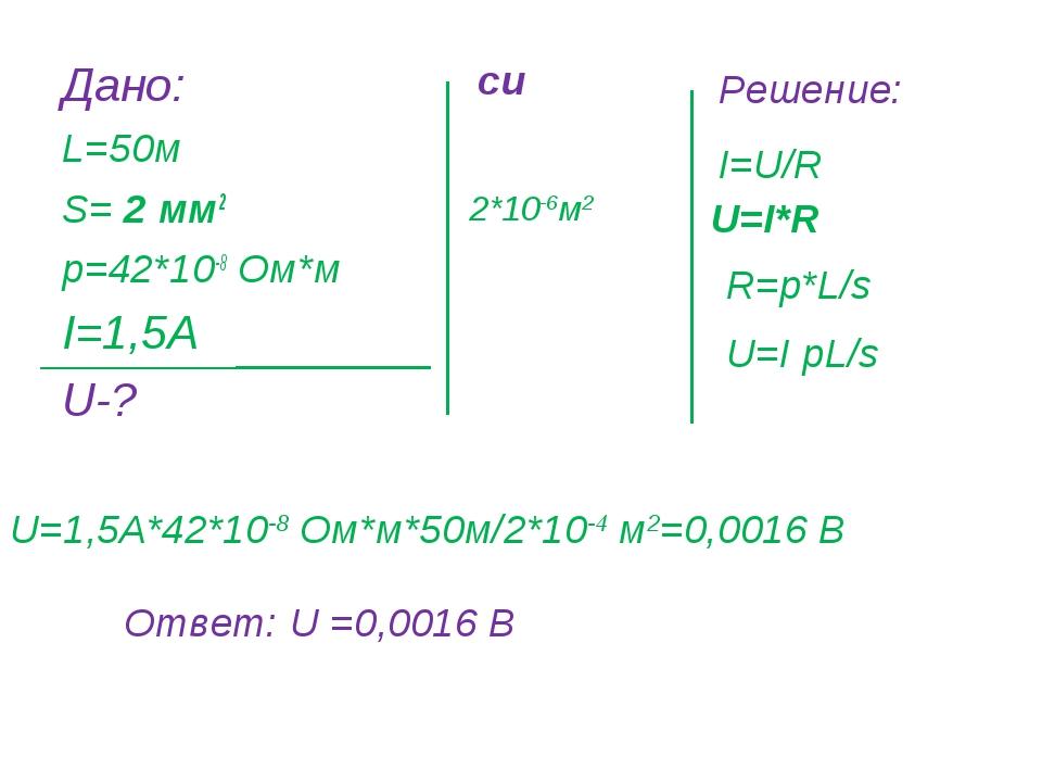 Дано: L=50м S= 2 мм2 р=42*10-8 Ом*м I=1,5А U-? Решение:  2*10-6м2 си I=U/R U...