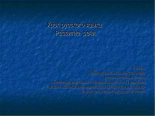 Урок русского языка. Развитие речи. Учитель: Виноградова Лариса Александровна