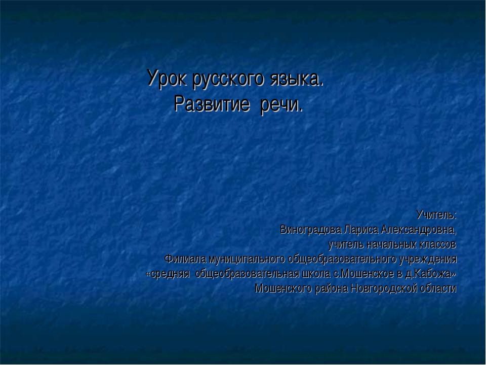 Урок русского языка. Развитие речи. Учитель: Виноградова Лариса Александровна...