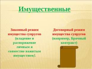 Имущественные Законный режим имущества супругов (владение и распоряжение личн