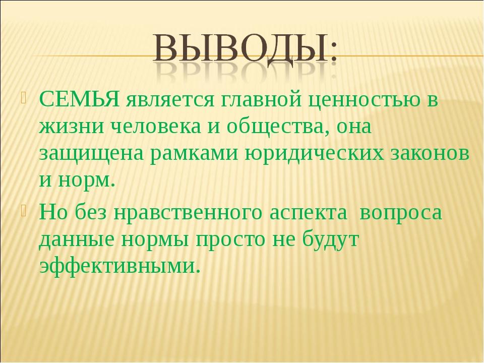 СЕМЬЯ является главной ценностью в жизни человека и общества, она защищена ра...