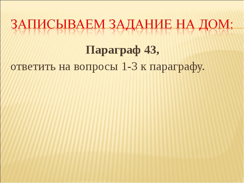 Параграф 43, ответить на вопросы 1-3 к параграфу.