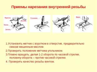 Приемы нарезания внутренней резьбы 1.Установить метчик с воротком в отверстие