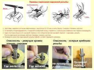 Приемы нарезания наружной резьбы 1. Заготовку закрепить в тисках вертикально
