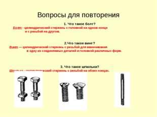 Вопросы для повторения 1. Что такое болт? Болт - цилиндрический стержень с го