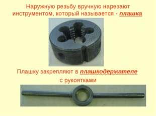 Наружную резьбу вручную нарезают инструментом, который называется - плашка Пл