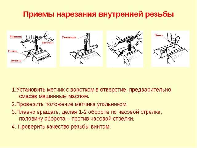 Приемы нарезания внутренней резьбы 1.Установить метчик с воротком в отверстие...