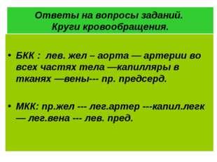 Ответы на вопросы заданий. Круги кровообращения. БКК : лев. жел – аорта — арт