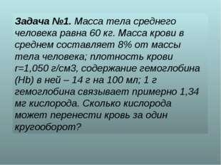 Задача №1. Масса тела среднего человека равна 60 кг. Масса крови в среднем со