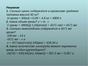 Решение 1. Сколько крови содержится в организме среднего человека массой 60 к