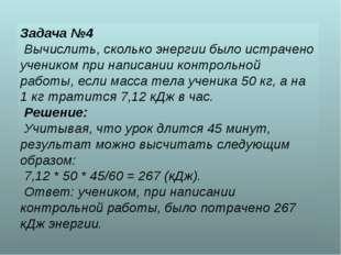 Задача №4 Вычислить, сколько энергии было истрачено учеником при написании ко