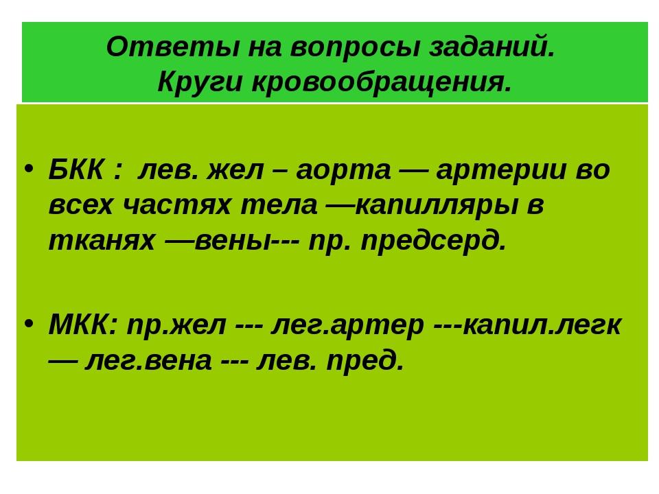 Ответы на вопросы заданий. Круги кровообращения. БКК : лев. жел – аорта — арт...