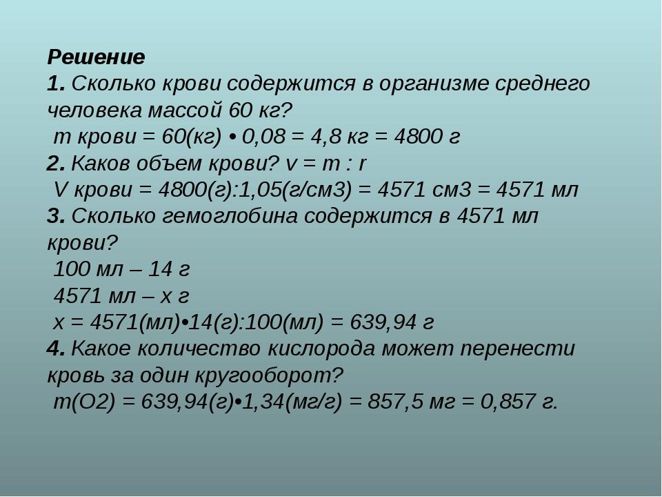 Решение 1. Сколько крови содержится в организме среднего человека массой 60 к...