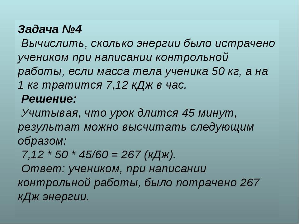 Задача №4 Вычислить, сколько энергии было истрачено учеником при написании ко...